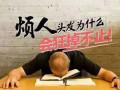北京中德告诉你总掉发是因为缺这种维生素