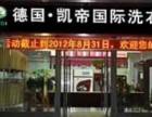 青岛干洗店设备 用品 加盟连锁