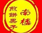 北京南楼煎饼怎么加盟?南楼煎饼加盟店有几家?