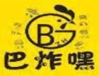 巴炸嗨加盟优势 巴炸嗨加盟费多少 杭州巴炸嗨加盟网