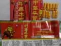 中华牛宝 全国统一售价 多少钱一盒 效果好吗