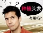 青岛植发医院:自体毛发种植手术效果好吗