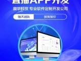杭州徽華科技,杭州軟件開發公司,直播帶貨APP軟件開發