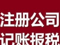 昌黎县城及周边:工商代办,代理记账,纳税申报