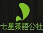 七星茶语公社加盟