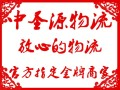 北京到全国物流专线 整车零担 长途搬家 贵重物品托运