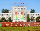 北京理工大学远程教育招生报名