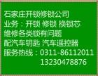 石家庄修门电话 修锁电话 专业正规 价低有质保