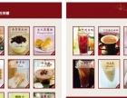 上海港式奶茶加盟