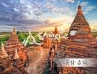 缅甸旅游 缅甸签证办理 缅甸落地签
