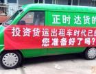 正规货运出租车,城市配送