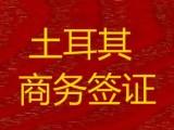 上海骐偲公司专业办理土耳其旅游签证商务签证