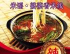 婆婆香米线加盟_火锅米线加盟费_加盟米线店要多少钱