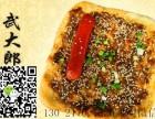 怎样制作武大郎烧饼核心配方配料是什么仟佰味免费加盟