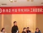 香港亚洲商学院硕士MBA管理能力进修