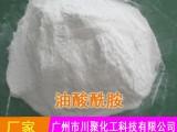 大量供应 进口高纯 油酸酰胺 塑料开口剂 爽滑剂