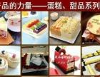 福州面包蛋糕加盟