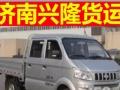 济南货车出租承接市内搬家拉货及长短途运输