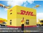 浦东DHL快递公司/ 浦东DHL取件电话-浦东DHL地址价格
