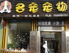 李沧金水路名宠宠物大型旗舰店全部用品价格低于淘宝 假一罚十