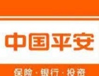中国平安保险、平安车险、寿险、团体险、意外险