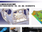 锦州三维测绘+逆向设计+三维扫描+三坐标测绘服务