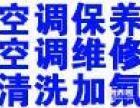 苏州吴中区空调加液充制冷剂 专业服务