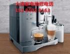 大连德龙全自动咖啡机维修 进口意式咖啡机专业维修保养