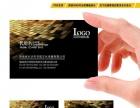 低价印刷宣传单、名片、不干胶、pvc会员卡
