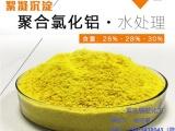 重庆聚合氯化铝低价供应