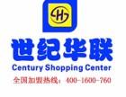 世纪华联超市加盟条件