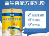 新疆伊犁骆驼奶粉厂家广州地区诚招代理商