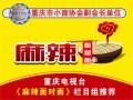 重庆小面培训-加盟 麻辣面对面 重庆小面协会副会长单位