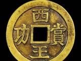成都周邊哪里鑒定古錢幣