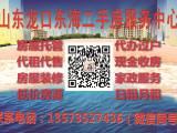 山东龙口东海黄金金海岸旅游渡假区海景二手房销售中心