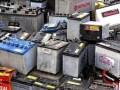 连州区电池上门回收,回收废旧电池,电池回收价格