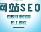 重庆做网站优化上首页才计费,重庆网站优化外包公司