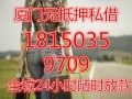 漳州贷款55万,漳州贷款五十五万,利息低,审核速度快,当天拿