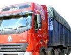 衡阳货物运输、整车、零担、搬家至全国各地