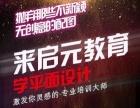 宿迁学平面设计到启元教育启元广告设计软件培训!