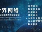 义乌软件开发公司 合界科技