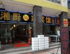 湘厨土菜馆加盟费多少 快餐店加盟流程 全程扶持