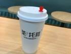 茶托邦奶茶 特色奶茶加盟 茶托邦加盟费多少