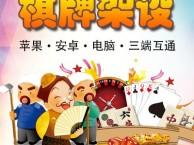 福州棋牌游戏开发