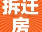 京基旧改木棉湾回迁房测量面积出售28000每平方米