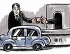 無錫江陰汽車抵押不押車貸款怎么辦理貸款攻略電話多少