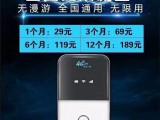4G无限流量充电宝无限路由宝神器无限流量无限流量