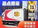大庆赢点搬家公司招聘搬家 司机和搬家工人