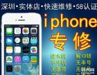 苹果手机维修 主板问题 iphone4 4S 5s
