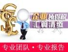 北京专业财务审计公司 专业代理汇算清缴公司 专业税审公司